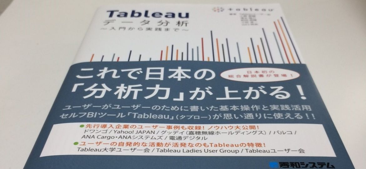 tableau本