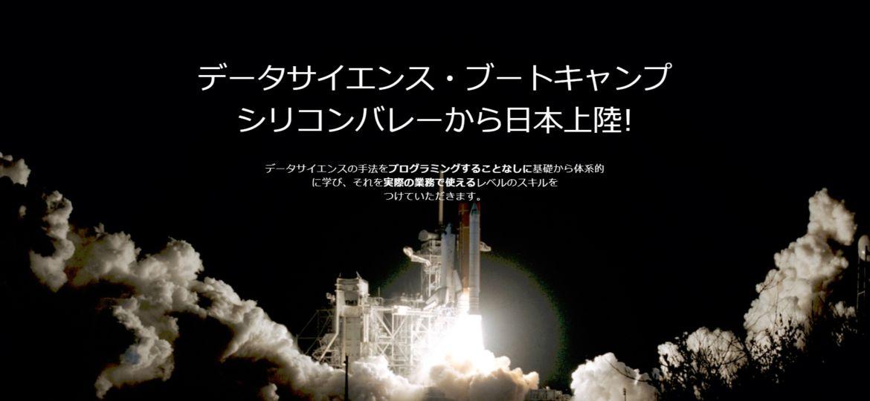 データサイエンス・ブートキャンプ シリコンバレーから日本上陸!