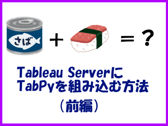 Tableau Server and TabPy