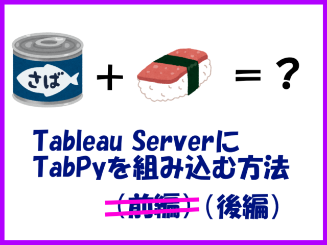 tabpy_frontimg_02